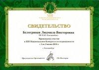 Белогривая Людмила Викторовна