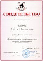 Орлова Ольга Николаевна