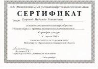 Егорова Надежда Геннадьевна